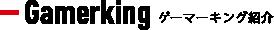 kingintro-title