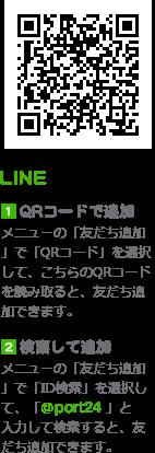 line-gaiyou