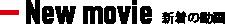 newmovie-title