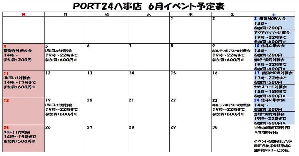 PORT24 八事店