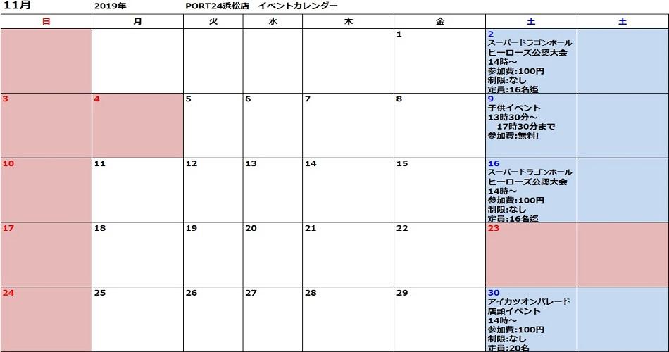 PORT24 浜松店