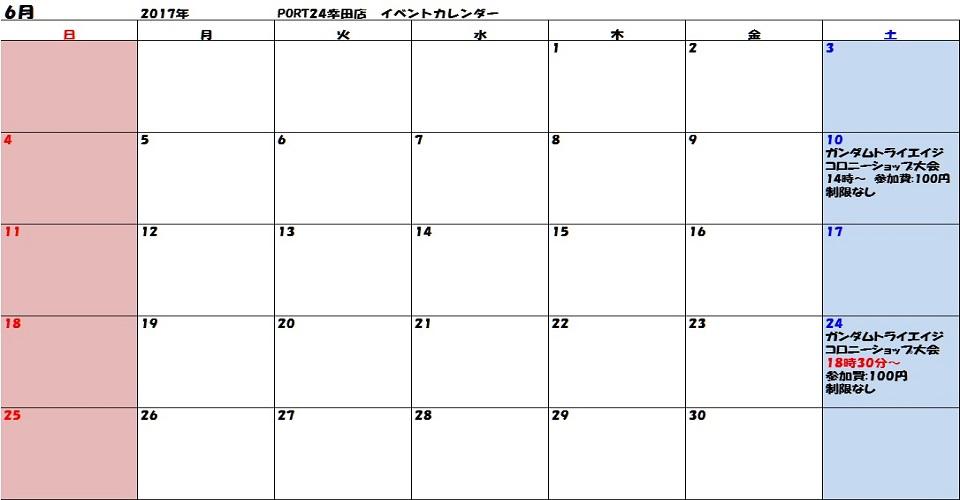 PORT24 幸田店